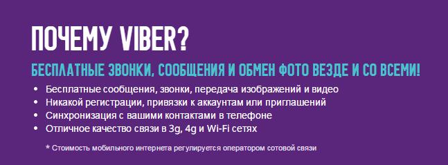 Скачать Viber на русском языке бесплатно