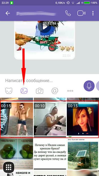 Как отправить видео Viber