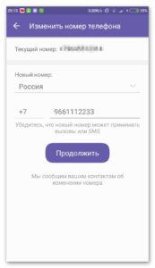 Как поменять номер в Viber