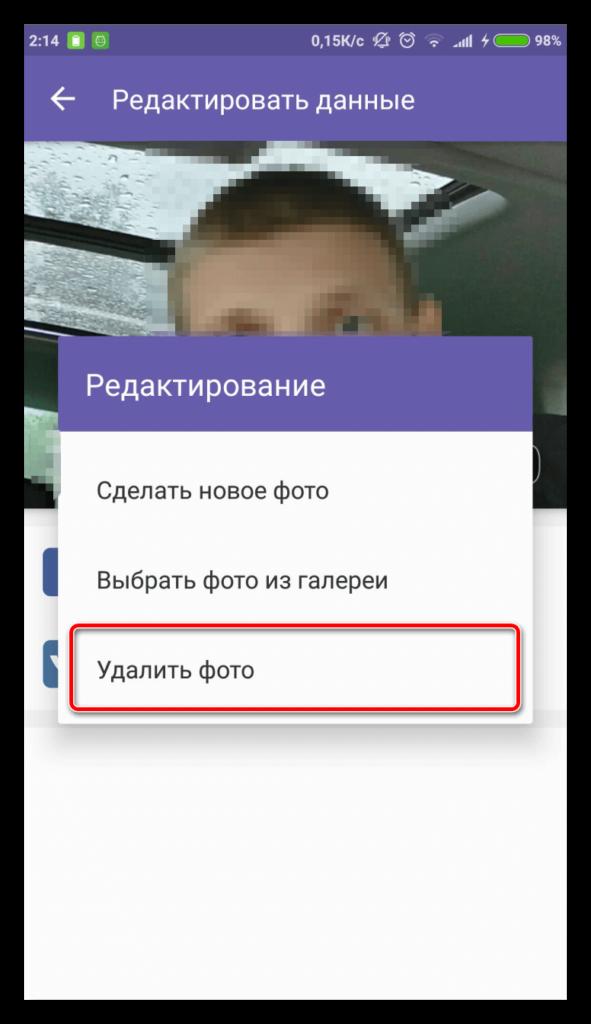 Как изменить фото в Viber