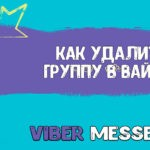 Как удалить группу в Viber