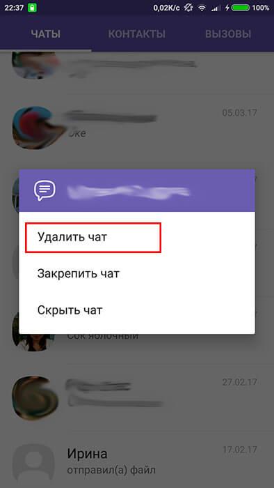 Как удалить сообщения в Viber