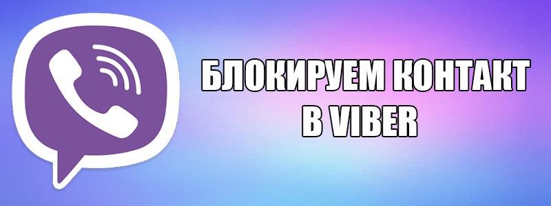Как заблокировать контакт в Viber