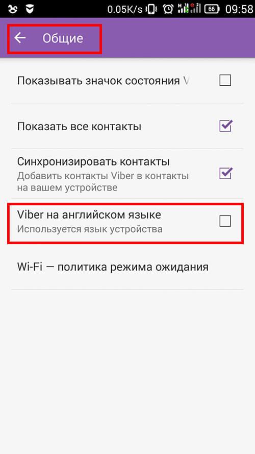 смена языка в Viber