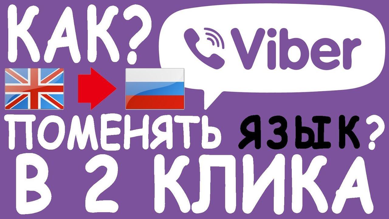Как поменять язык в Viber