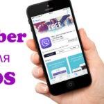 Cкачать Viber на iPhone